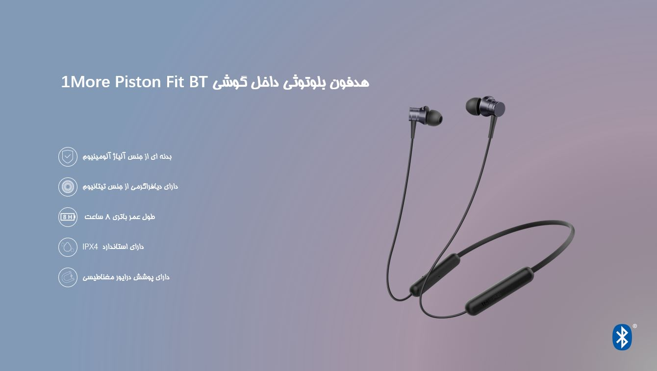 خرید هدفون Piston fit bt